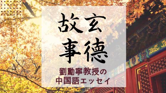 玄徳故事(劉勳寧教授のエッセイ)