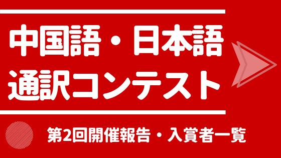 第2回中国語・日本語通訳コンテスト開催報告・入賞者一覧