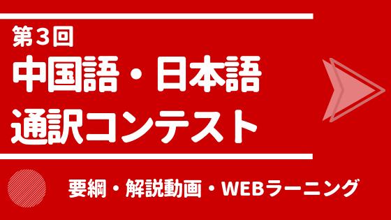 第3回中国語・日本語通訳コンテストバナー